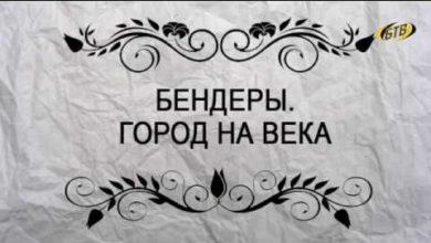 Photo of Бендеры: летопись столетий