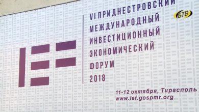 Photo of Инвестфорум – главное экономическое событие осени
