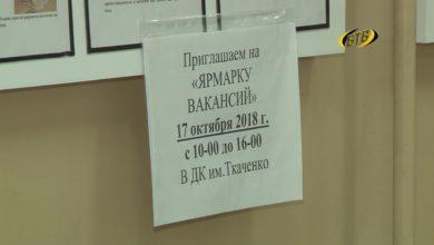 Photo of Бендерчан приглашают на Ярмарку вакансий