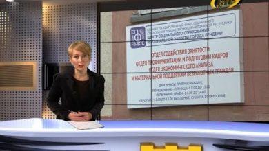 Photo of В Бендерах пройдет Ярмарка вакансий