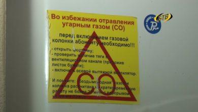Photo of Отравление угарным газом