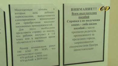 Photo of С правом на ежемесячное пособие