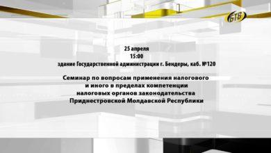 Photo of К сведению налогоплательщиков