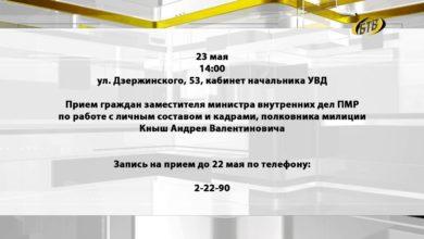 Photo of Пройдет прием граждан