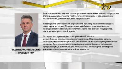 Photo of День предпринимателя