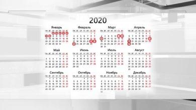 Photo of Утвержден производственный календарь