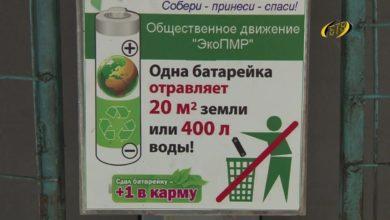 Photo of Сдай батарейку – сохрани здоровье земли
