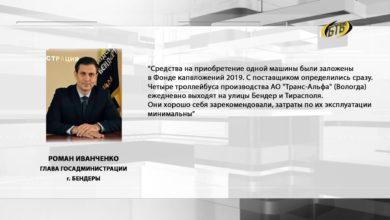 Photo of Новые троллейбусы для Бендер