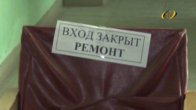 Photo of Поликлиника на ремонте