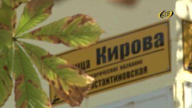Photo of История в названиях улиц
