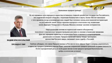 Photo of День народного единства