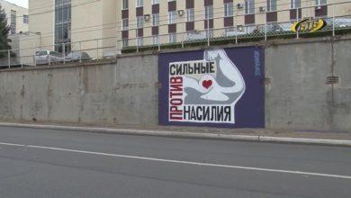 Photo of Стрит-арт против насилия