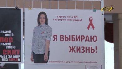 Photo of В моих силах остановить СПИД