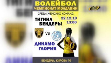 Photo of Волейбольный матч
