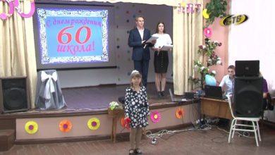 Photo of 60 школьных лет