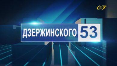Photo of Дзержинского, 53