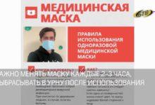 Photo of Маскируйтесь на здоровье!