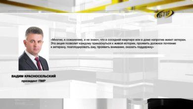 Photo of День Победы в режиме онлайн