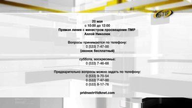 Photo of Глава Минпроса – на «Прямой линии»