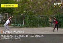 Photo of Спорт «на удалёнке»
