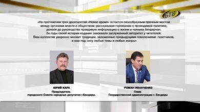 Photo of Газета на все времена