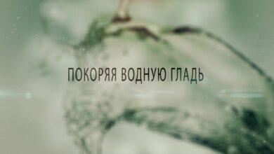 Photo of Покоряя водную гладь
