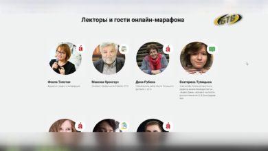 Photo of Тотальный диктант онлайн