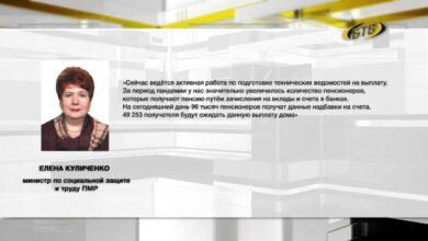 Photo of Надбавки к пенсии выплатят до Дня Республики