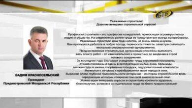 Photo of Профессия созидателей