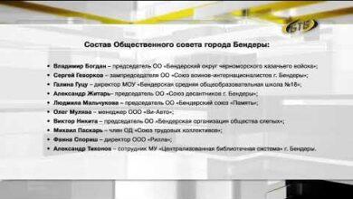 Photo of Утвержден состав Общественного Совета