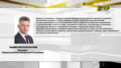Photo of День физкультурника