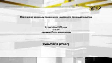 Photo of В режиме онлайн-конференции