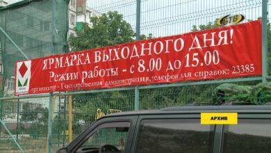Photo of Сельхозярмарки приглашают
