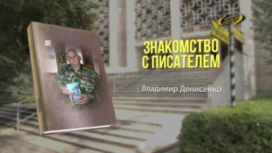 Photo of Знакомство с писателем: Владимир Денисенко