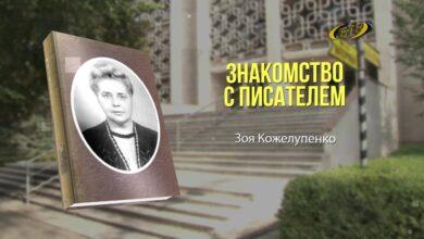 Photo of Знакомство с писателем: Зоя Кожелупенко