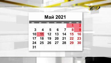 Photo of Красные дни календаря