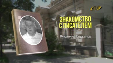 Photo of Знакомство с писателем: Владимир Перстнёв