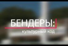 Photo of Бендеры: культурный код
