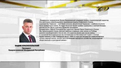 Photo of Помним и гордимся