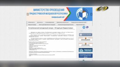 Photo of 9 номинаций и 100 идей для Приднестровья